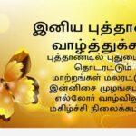 New Year Wishes 2021 Images In Tamil Tumblr
