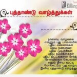 New Year Wishes Quotes In Tamil