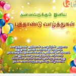 New Year Wishes Tamil 2021 Pinterest