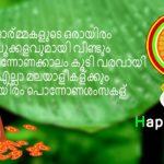 Onam Wishes In Malayalam Words Pinterest