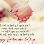 Promise Day Quotes For Husband In Hindi Twitter