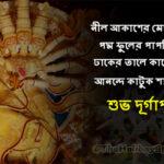 Puja Quotes In Bengali Facebook