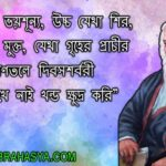 Quotes On Education In Bengali