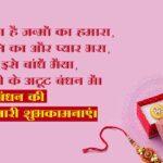 Raksha Bandhan 2021 Hindi Status Tumblr