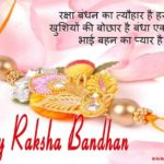 Raksha Bandhan In Hindi Status Pinterest