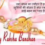Raksha Bandhan In Hindi Status Pinterest