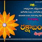 Raksha Bandhan Telugu Quotes Pinterest