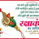 Raksha Bandhan Wishes For Brother In Hindi Tumblr