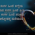 Romantic Lines In Kannada Facebook