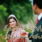 Romantic Quotes For Her In Urdu Tumblr
