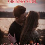 Romantic Quotes In Gujarati Tumblr