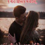 Romantic Quotes In Gujarati Tumblr