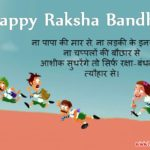 Status For Raksha Bandhan In Hindi Pinterest