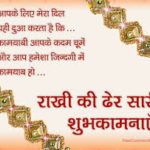 Status In Hindi Raksha Bandhan Facebook