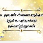 Tamil Puthandu 2021 Wishes