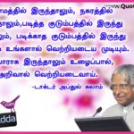 Teachers Day Special Quotes In Tamil Facebook