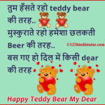 Teddy Bear Day Status In Hindi Pinterest