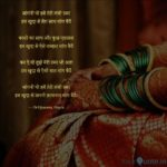 Teej Quotes In Hindi
