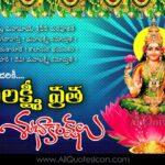 Varalakshmi Vratham Wishes Images