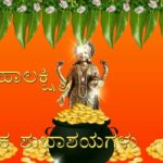 Varamahalakshmi Images In Kannada