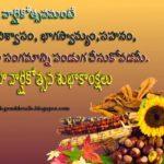 Wedding Anniversary Message In Telugu Pinterest